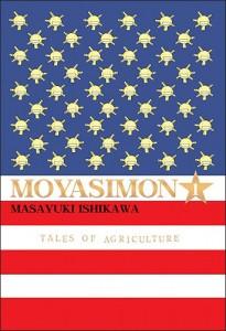 Moyasimon1_Cover